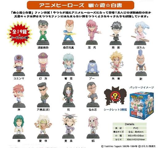 anime_heroes_yu_yu_hakusyo.jpg