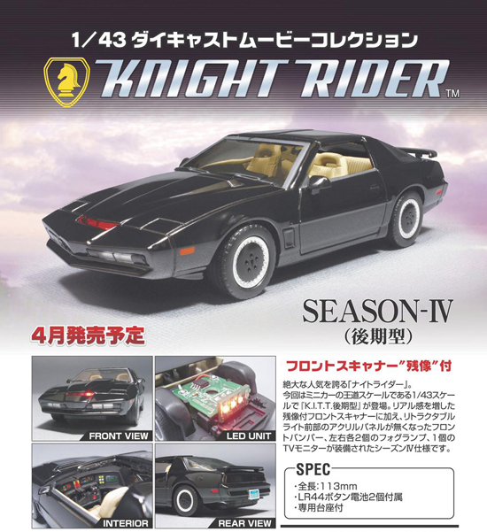 aoshima_knight_rider.jpg