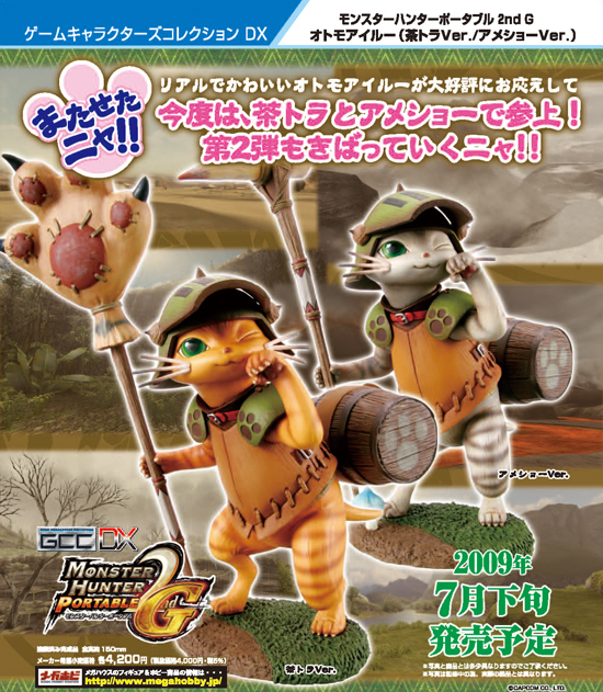 megahouse_gamecharactor_dx_monsterhunter_portable_otomoair_tya_and_amesyo.jpg