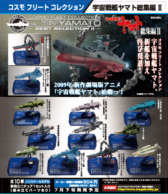 megahouse_codmo_freat_collection_yamato2.jpg