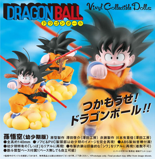 vinyl_collectible_dolls_132_goku.jpg